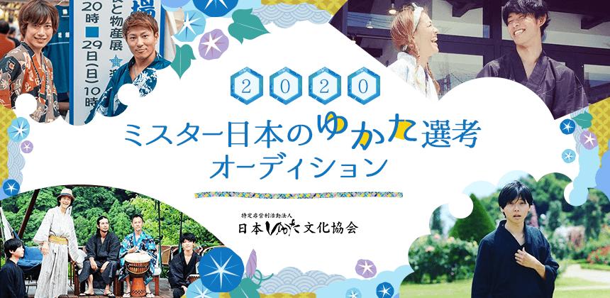 ミスター日本のゆかた2020選考オーディション