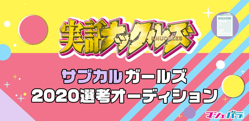 雑誌 実話ナックルズサブカルガールズ2020選考オーディション
