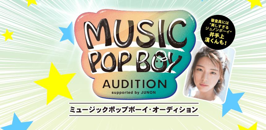 MUSIC POP BOY AUDITION~ミュージックポップボーイ・オーディション~
