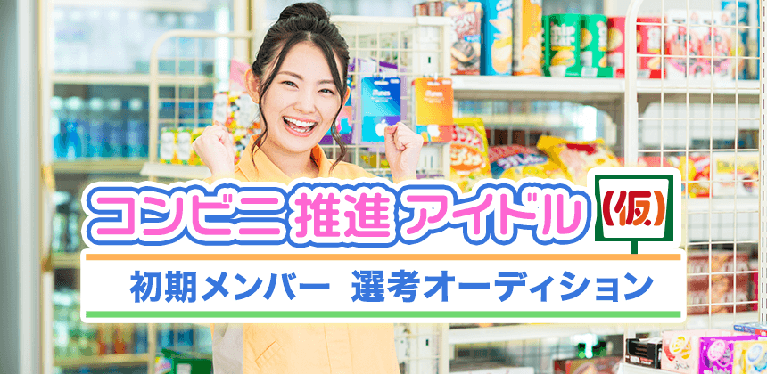 コンビニ推進アイドル(仮)初期メンバー選考オーディション