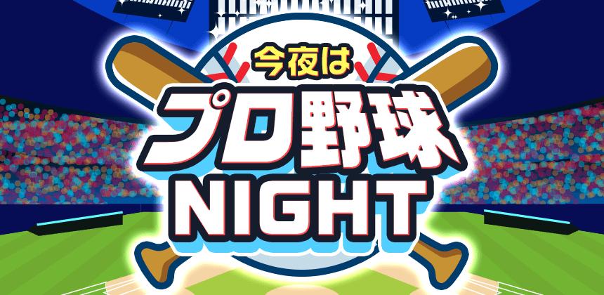 今夜はプロ野球NIGHT