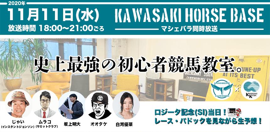 川崎競馬場専門レース生中継番組 「KAWASAKI HORSE BASE」
