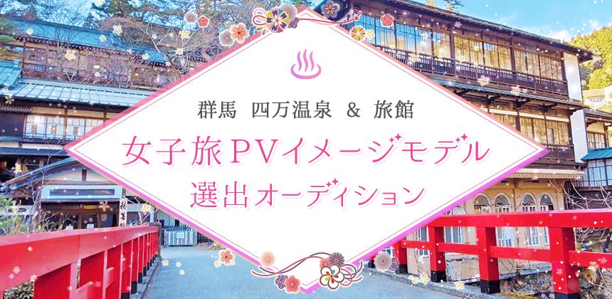 群馬 四万温泉 & 旅館 女子旅PVイメージモデル選出オーディション