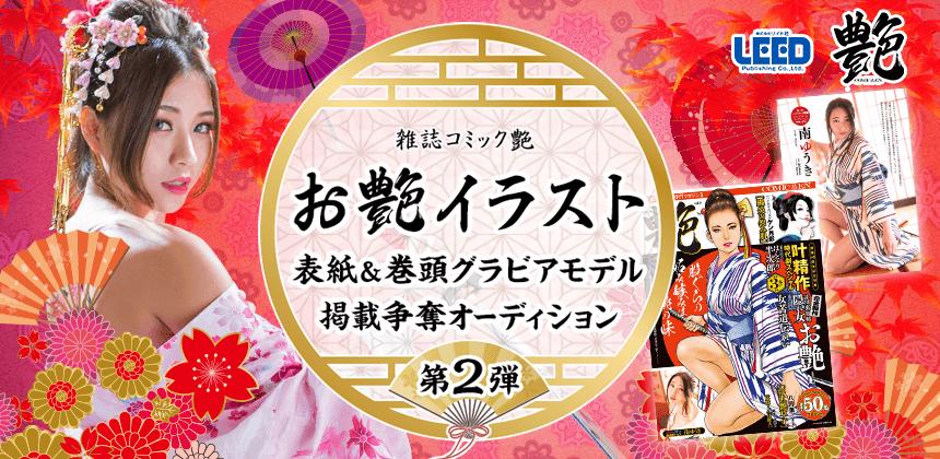 雑誌コミック艶「お艶イラスト」表紙&巻頭グラビアモデル掲載争奪オーディション第2弾