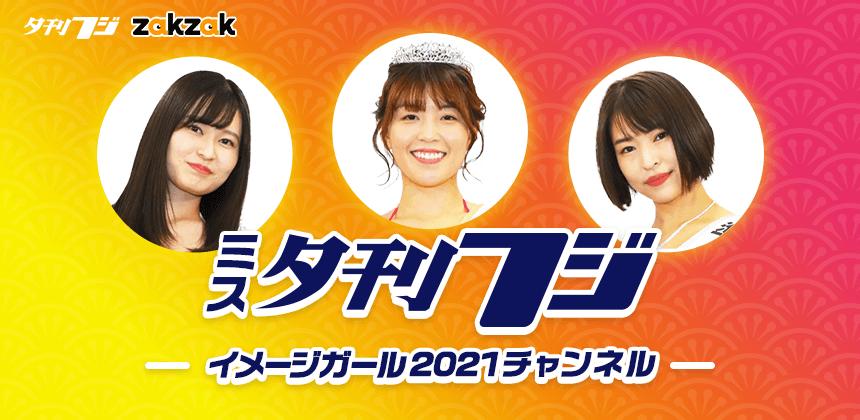 ミス夕刊フジイメージガール2021チャンネル