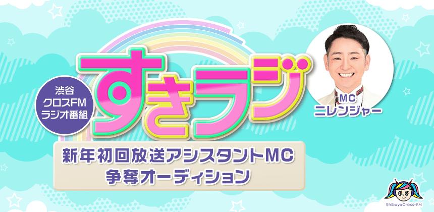 渋谷クロスFM「すきラジ」新年初回放送アシスタントMC争奪オーディション