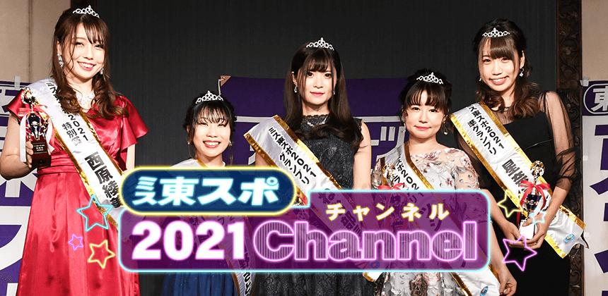 ミス東スポ2021チャンネル