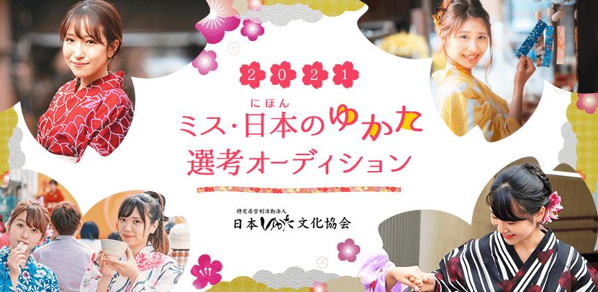 ミス日本のゆかた2021選考オーディション