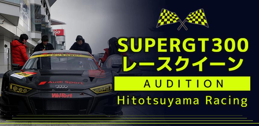 「Hitotsuyama Racing」SUPERGT300レースクイーンオーディション
