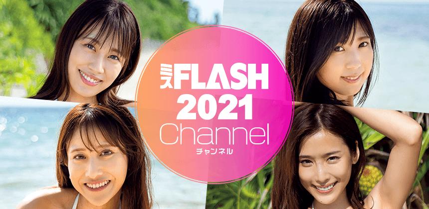 ミスFLASH2021チャンネル