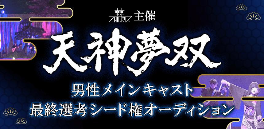 東京メトロポリス主催 「天神夢双」男性メインキャスト最終選考シード権オーディション
