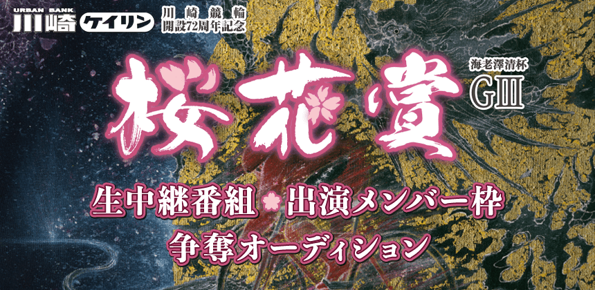 川崎競輪桜花賞GⅢレース生中継番組出演メンバー枠争奪オーディション