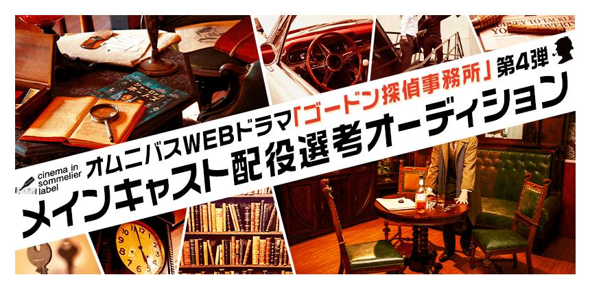 オムニバスWEBドラマ「ゴードン探偵事務所」第4弾メインキャスト配役選考オーディション