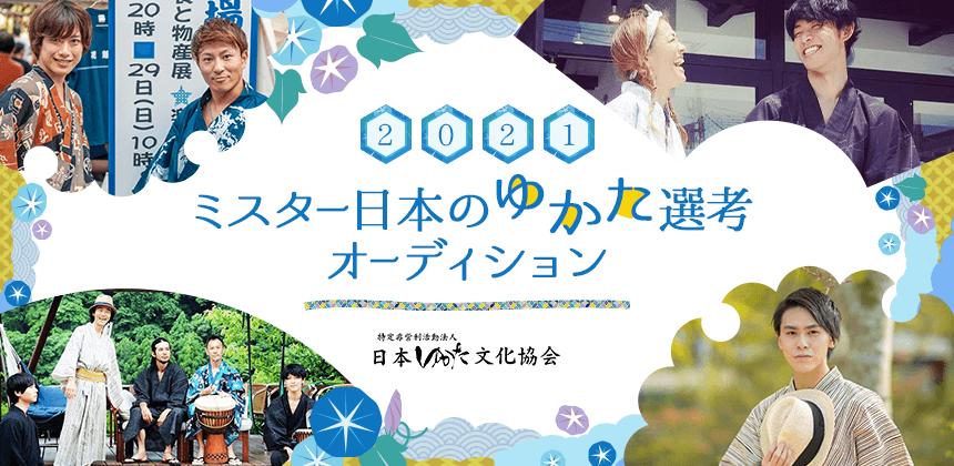 ミスター日本のゆかた2021選考オーディション