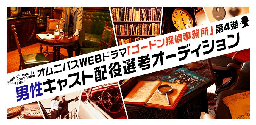 オムニバスWEBドラマ「ゴードン探偵事務所」第4弾 男性キャスト配役選考オーディション
