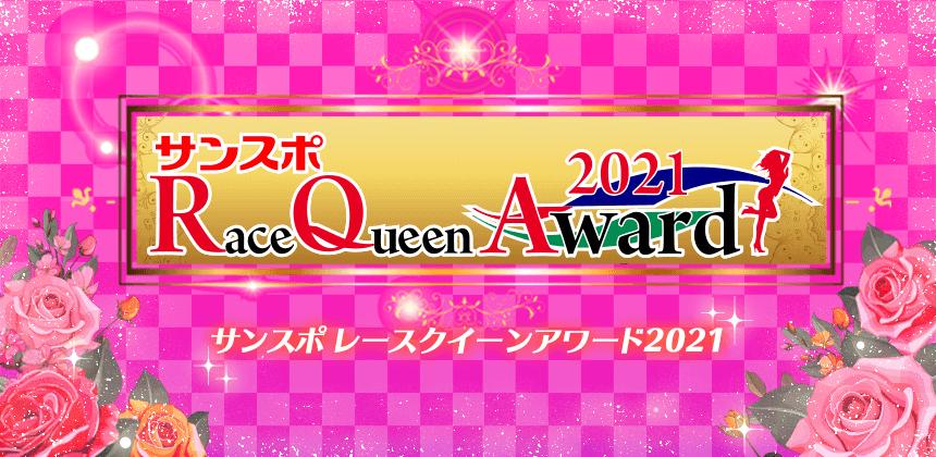 サンケイスポーツ レースクイーンAWARD2021