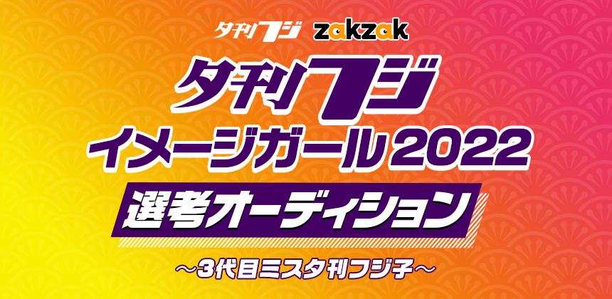 夕刊フジイメージガール2022選考オーディション~3代目ミス夕刊フジ子~