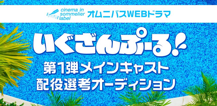オムニバスWEBドラマ「いぐざんぷーる!」第1弾メインキャスト配役選考オーディション