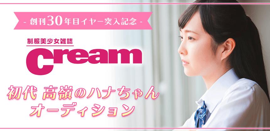 美少女雑誌Cream 初代高嶺のハナちゃんオーディション