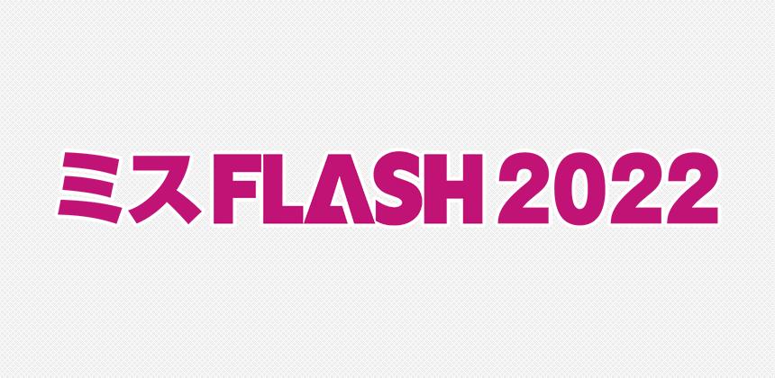 ミスFLASH2022選考オーディション