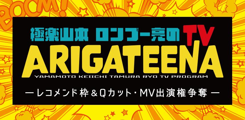「ARIGATEENATV」レコメンド&Qカット枠出演権争奪戦