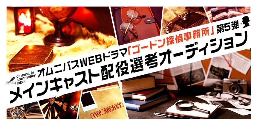 オムニバスWEBドラマ「ゴードン探偵事務所」第5弾メインキャスト配役選考オーディション
