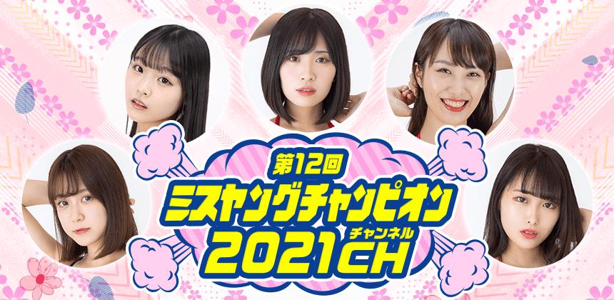 2021第12回ミスヤングチャンピオンチャンネル