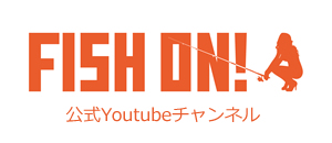 FISH ON!公式YouTube